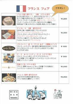 menufrance_000062.jpg