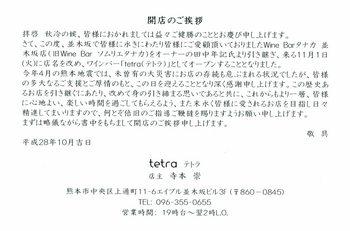 tetra2_000019.jpg